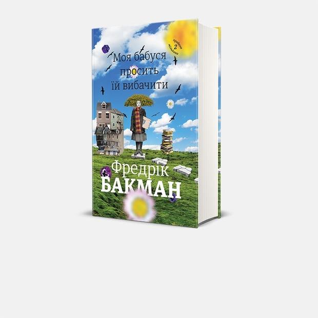 Фредерік Бакман: «Моя бабуся просить їй вибачити» — Перші сторінки на The Village Україна