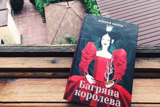 Вікторія Авеярд: «Багряна королева» — Перші сторінки на The Village Україна