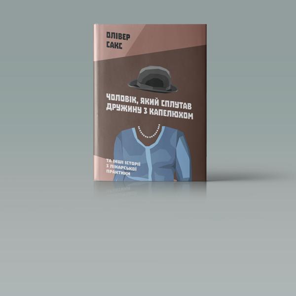 Олівер Сакс: Чоловік, який сплутав дружину з капелюхом  — Книга тижня на The Village Україна