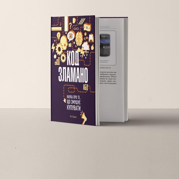 Філ Барден. Код зламано або Наука про те, що змушує купувати — Книга тижня на The Village Україна