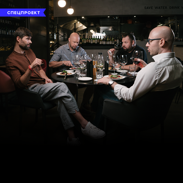 Чоловіча розмова:  вино, метафізика, дружба  — Спецпроекти на The Village Україна