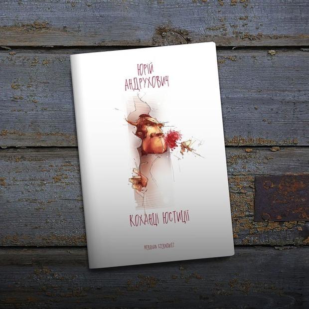 Новий роман Юрія Андруховича «Коханці Юстиції»