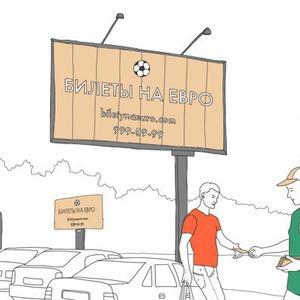 Билеты на Евро-2012 перепродают в два-семь раз дороже — Євро-2012 на The Village Україна