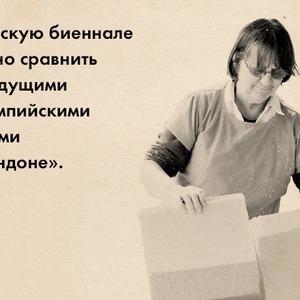 Arsenale 2012: Филлида Барлоу — о биеннале и своих работах — Вихідні у місті на The Village Україна