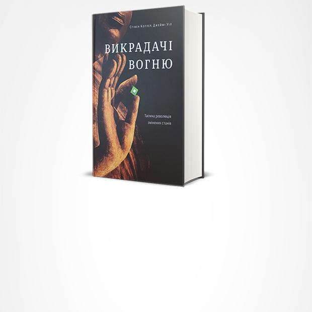 Стівен Котлер та Джеймі Уіл – «Викрадачі вогню. Таємна революція змінених станів»