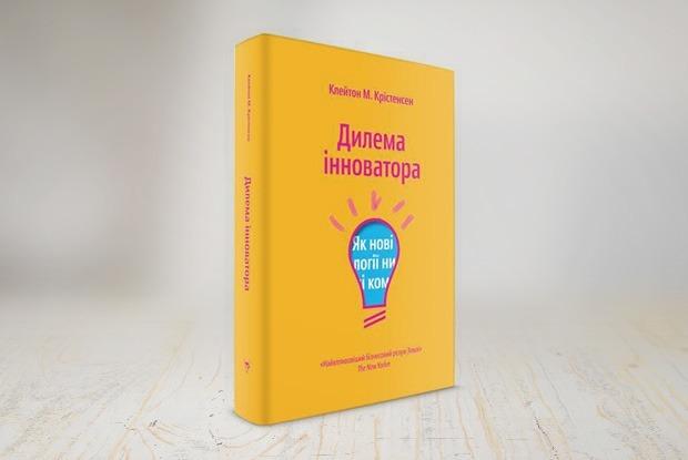 Клейтон М. Крістенсен: «Дилема інноватора»  — Книга тижня на The Village Україна