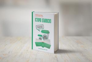 Говард Шульц: «Історія Starbucks»