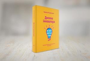 Клейтон М. Крістенсен: «Дилема інноватора»