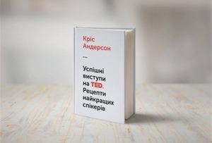 Кріс Андерсон: Успішні виступи на TED