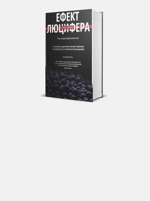 Філіп Зімбардо: «Ефект Люцифера»