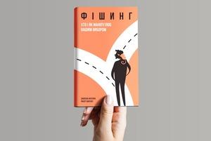 Джордж Акерлоф, Роберт Шиллер – «Фішинг. Хто і як маніпулює вашим вибором»