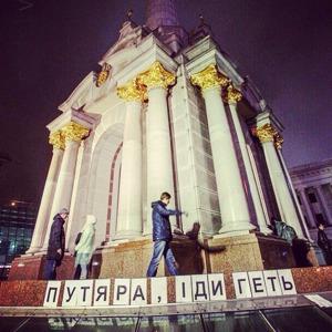 Митинг на Майдане в снимках Instagram