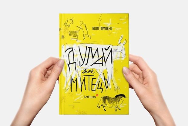 10 цитат про те, як думають митці — Книга тижня на The Village Україна