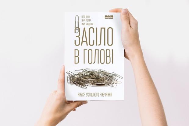 10 порад, як покращити пам'ять, з нової книги «Засіло в голові» — Книга тижня на The Village Україна