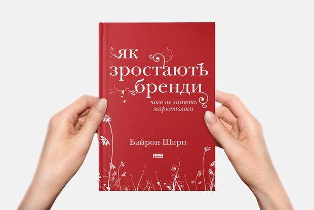 10 фактів про те, як зростають бренди, з книги Байрона Шарпа — Книга тижня на The Village Україна