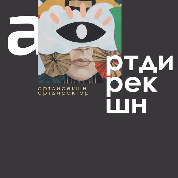 Що таке артдирекшн і що роблять артдиректори? — Нові слова на The Village Україна