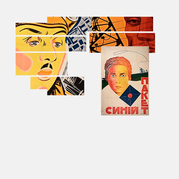 Чому варто побачити виставку українського кіноплакату в Довженко-Центрі