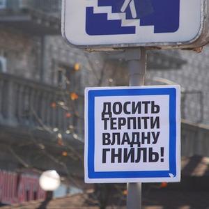 В Киеве появились дорожные знаки с агитацией — Ситуація на The Village Україна