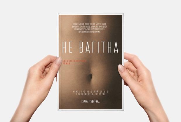 10 відвертих історій про невдалу вагітність з дебютної книги Каріни Савариної «Не вагітна» — Книга тижня на The Village Україна