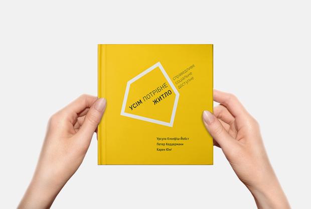 Як зробити українське житло таким, як у Німеччині: 10 порад з книги «Усім потрібне житло» — Книга тижня на The Village Україна