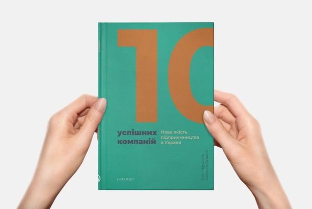 10 цитат про український бізнес — Знання на The Village Україна