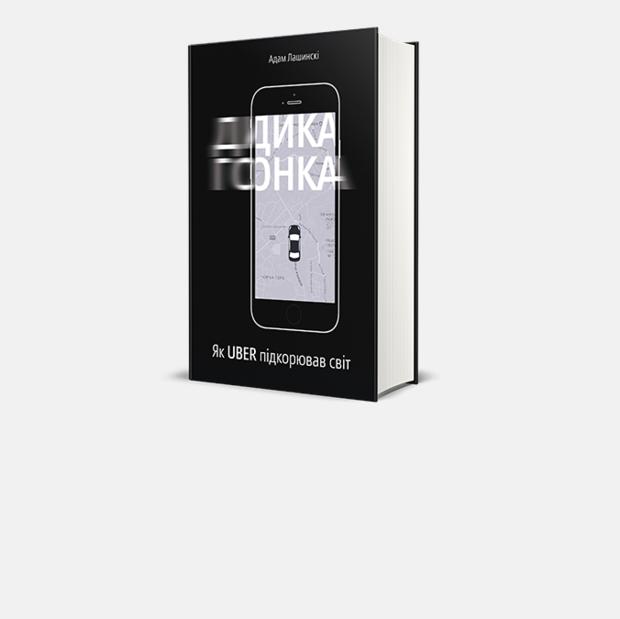Адам Лашинскі – «Дика гонка. Як Uber підкорював світ»