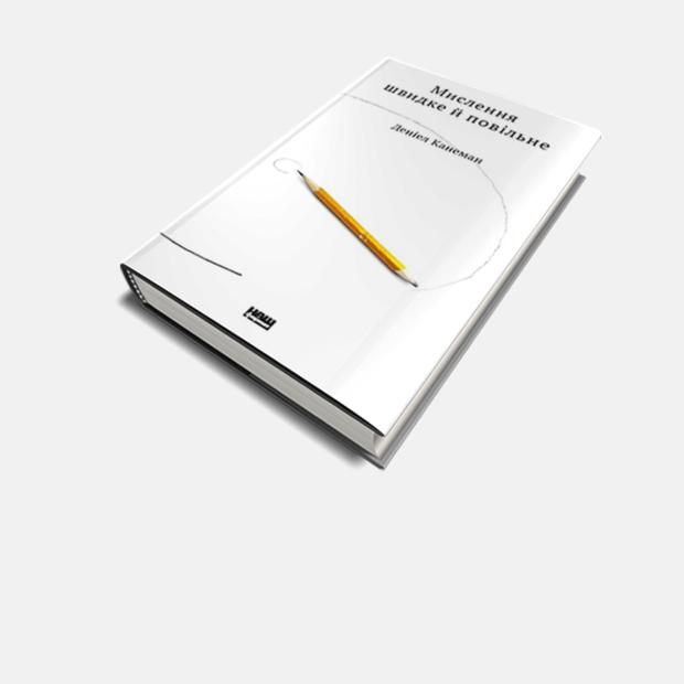 Деніел Канеман – Мислення швидке й повільне — Книга тижня на The Village Україна