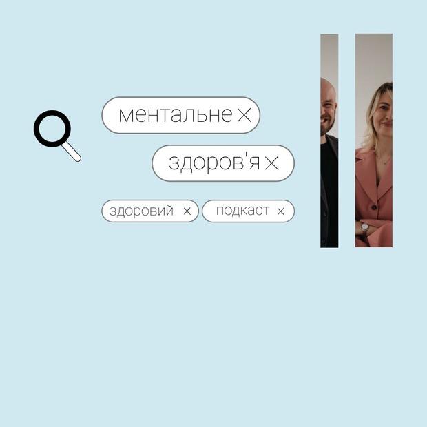 Третині пацієнтів, що звертаються до лікаря, насправді потрібен психотерапевт – колонка Med Goblin  — Подкасти на The Village Україна