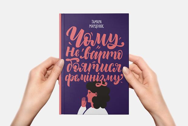 10 причин не боятися фемінізму  — Книга тижня на The Village Україна