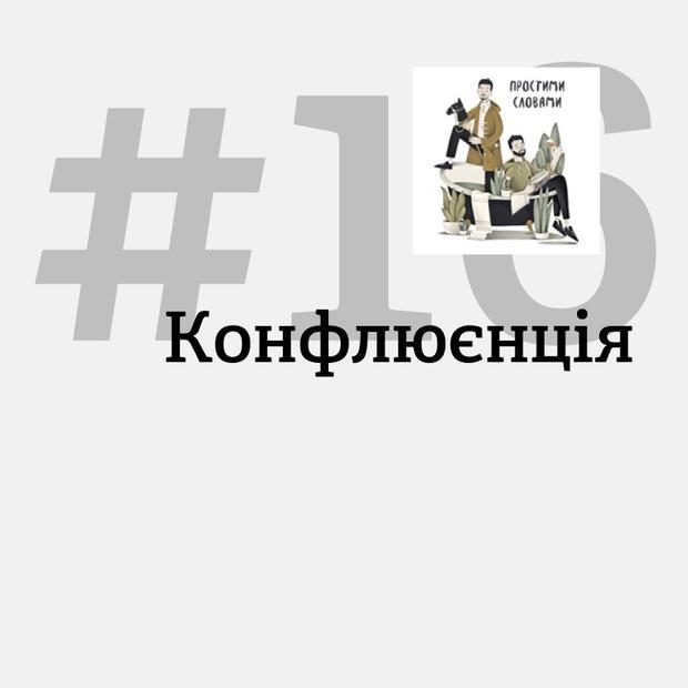 «Я не можу без тебе жити». Як працює конфлюєнція?   — Подкасти на The Village Україна