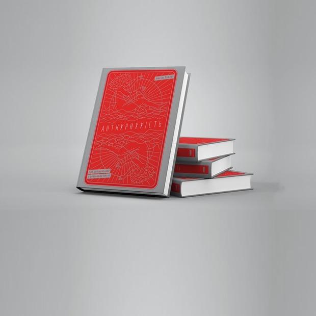 Насім Талеб «Антикрихкість»: про невразливе у реальному житті — Книга тижня на The Village Україна