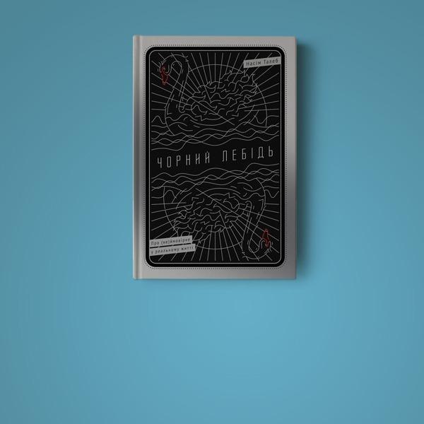 Насім Талеб: «Чорний лебідь»  — Книга тижня на The Village Україна