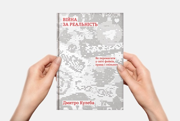 5 правил, як перемогти фейки, з нової книги Дмитра Кулеби — Книга тижня на The Village Україна