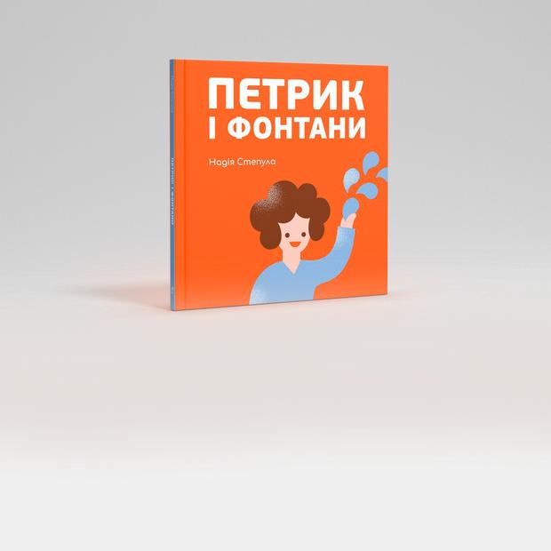 Як говорити про аутизм. Уривок з книги «Петрик і фонтани» — Книга тижня на The Village Україна