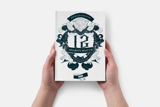 «12 правил життя» Джордана Пітерсона — Книга тижня на The Village Україна