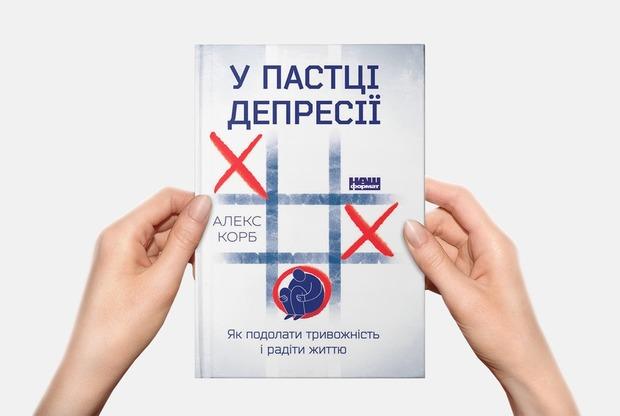 Як подолати тривожність і радіти життю. 10 цитат з книги «У пастці депресії» — Книга тижня на The Village Україна
