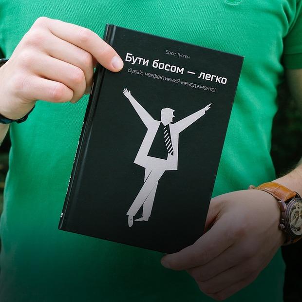 Брюс Тулґен – «Бути босом – легко» — Книга тижня на The Village Україна
