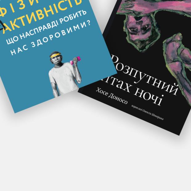 10 нових книг серпня  — Книги місяця на The Village Україна