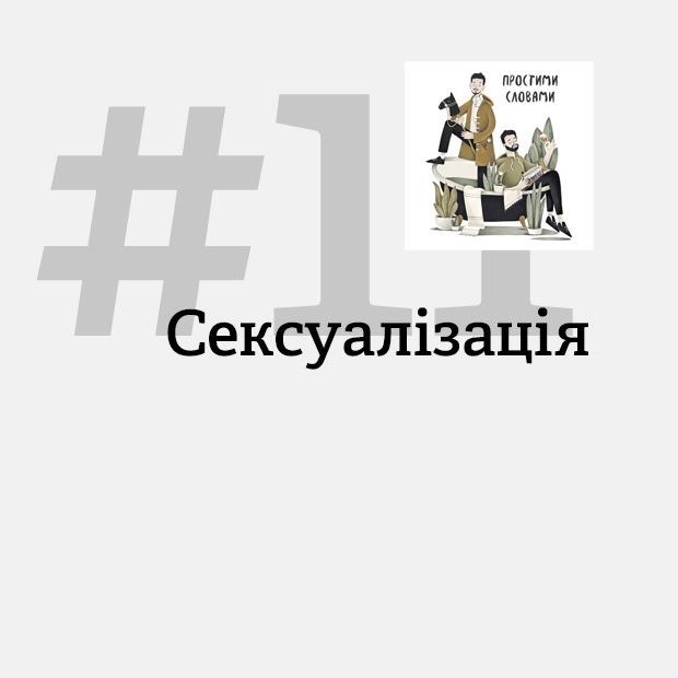 Справа не тільки в сексі. Як працює сексуалізація?  — Подкасти на The Village Україна