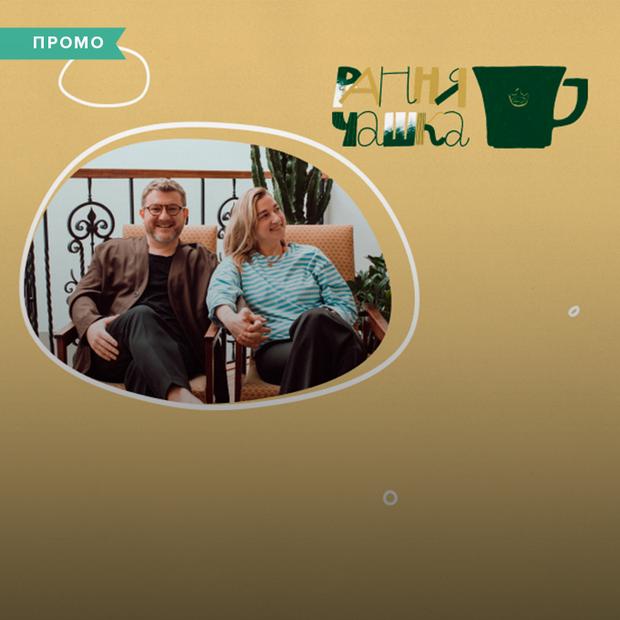 Навіщо сім'ї власні правила та місія? Розповідають ресторатори Дмитро й Олена Борисови  — Рання чашка на The Village Україна