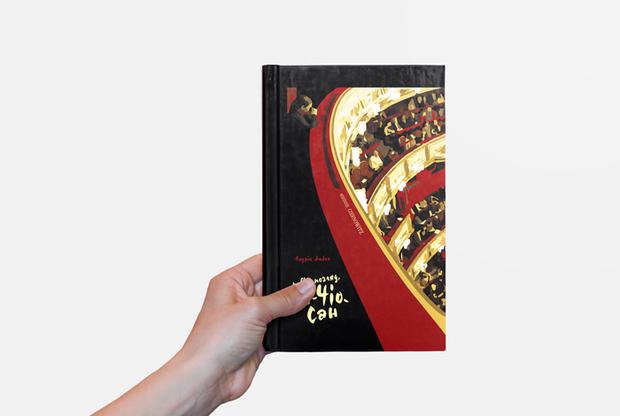 «Твій погляд, Чіо-Чіо-сан». Уривок з нової книги Андрія Любки — Перші сторінки на The Village Україна