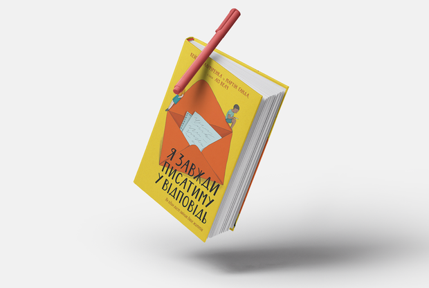 Кейтлін Аліфіренка, Мартін Ґанда: «Я завжди писатиму у відповідь» — Перші сторінки на The Village Україна