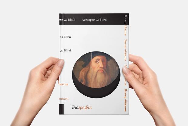 Шульга, інженер, будівельник. Що ми не знаємо про Леонардо да Вінчі — Книга тижня на The Village Україна