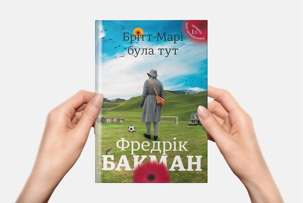 10 цитат з роману про Брітт-Марі, яка була тут  — Перші сторінки на The Village Україна