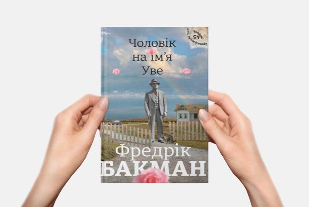 10 цитат про чоловіка на ім'я Уве — Книга тижня на The Village Україна