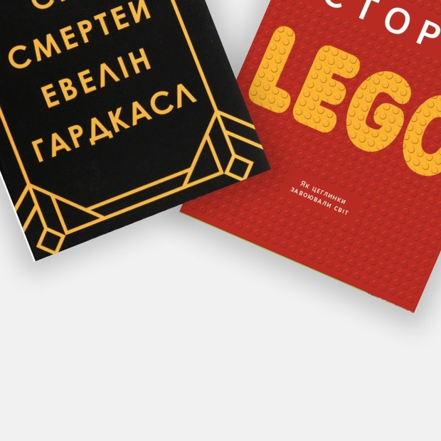 9 нових книжок березня