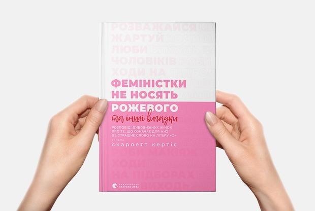 «Феміністки не носять рожевого». 10 думок про фемінізм від видатних жінок — Книга тижня на The Village Україна