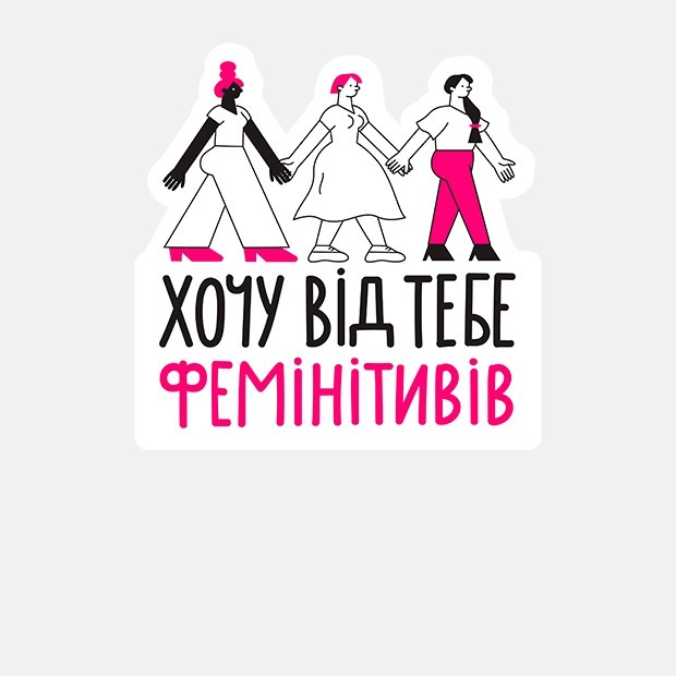 Маркетологиня, водійка та підприємиця: що таке фемінітиви та чому ми їх вживаємо — Дискусія на The Village Україна