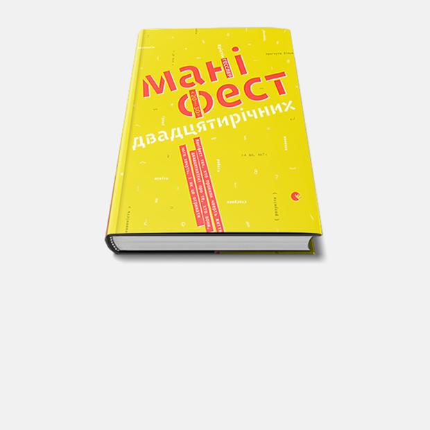 Крістін Гесслер – «Маніфест двадцятирічних» — Книга тижня на The Village Україна