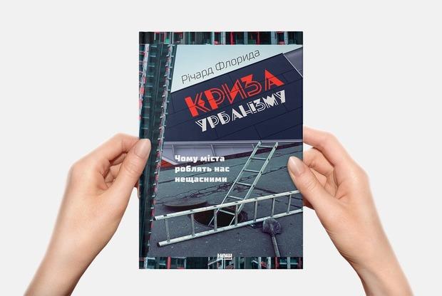 10 причин, чому міста роблять нас нещасними, з нової книги Річарда Флориди — Книга тижня на The Village Україна
